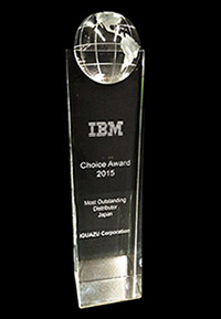 「IBM Choice Awards 2015 Most Outstanding Distributor _Japan」を受賞